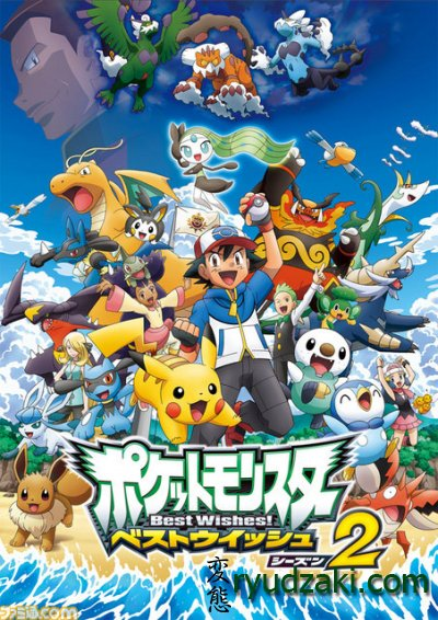 Pocket Monsters: Best Wishes / Pocket Monsters: Best Wishes Season 2 (2010 - 2012)