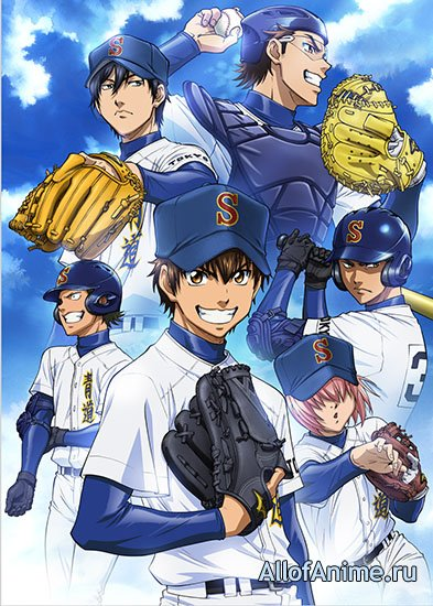 Путь аса / Ace of Diamond (2013/RUS)