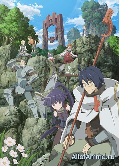 Лог Горизонт / Log Horizon (2013/RUS)