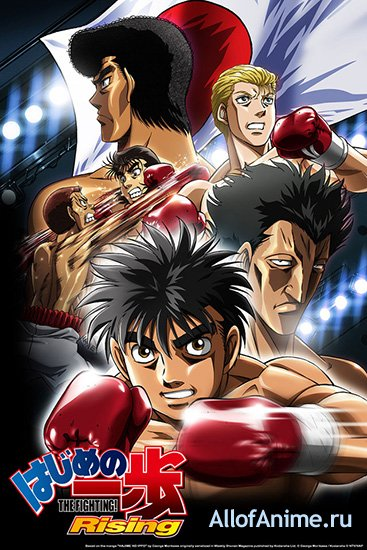 Первый шаг ТВ3 / Hajime no Ippo: The Fighting! Rising (2013/RUS)