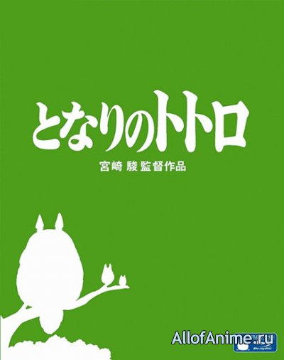 Мой сосед Тоторо / My Neighbor Totoro (1988/RUS)