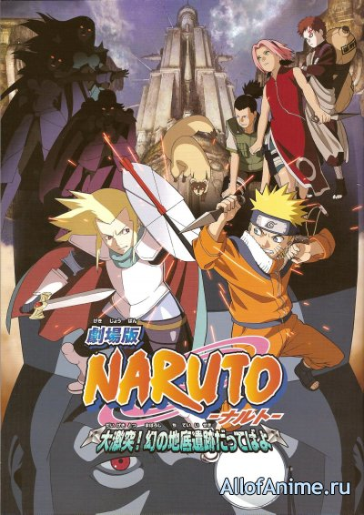 Наруто (фильм второй) / Naruto the Movie 2: Legend of the Stone of Gelel (2005)