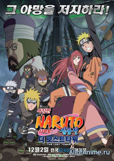 Наруто (фильм седьмой) / Gekijouban Naruto Shippuuden: The Lost Tower (2010)