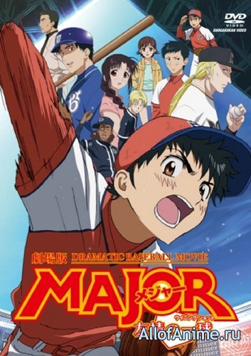 Мэйджор (фильм) / Gekijouban Major: Yuujou no Winning Shot (2008)