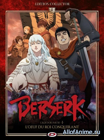 Берсерк (фильм первый) / Berserk Golden Age Arc: The Egg of the King (2012)