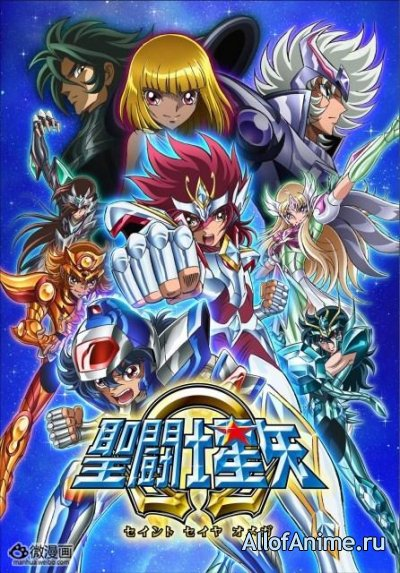Рыцари Зодиака ТВ3 / Saint Seiya Omega: New Cloth Hen (2013/RUS)