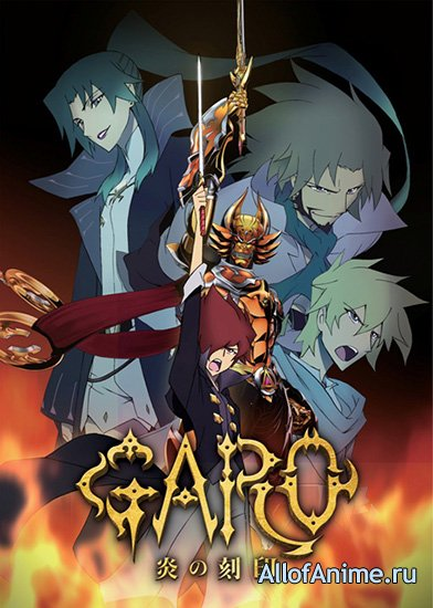 Гаро: Метка пламени / Garo: Honoo no Kokuin (2014)