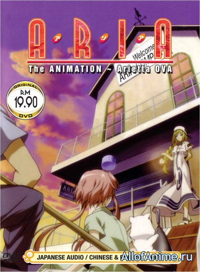 Ария ОВА / Aria The OVA: Arietta (2007)